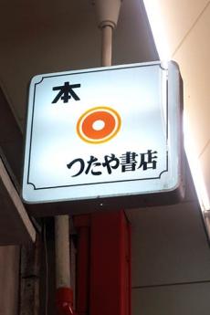 Tsutayashoten2