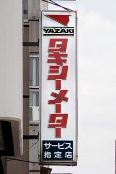 Yazaki2