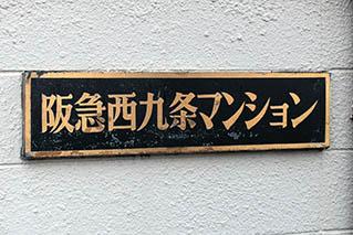 Hankyunishikujo2