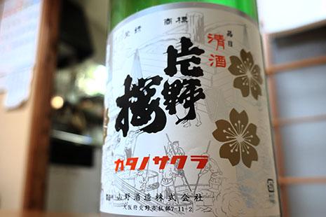 Katanosakura1