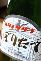 Katanosakura2