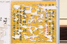 Kitashinmachi3