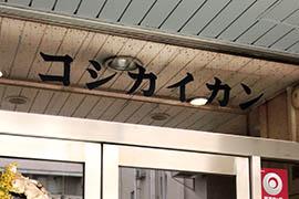 Koshikaikan3