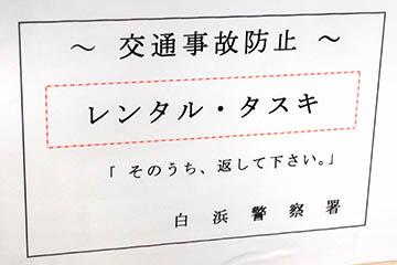 Sonouchi2