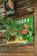 Uguisunoyado1