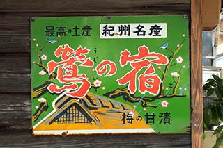 Uguisunoyado2
